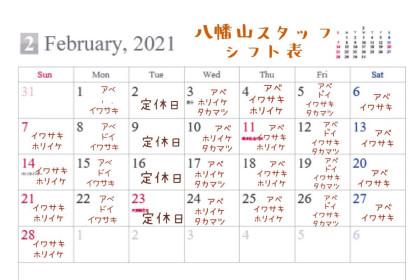 2102_hachi