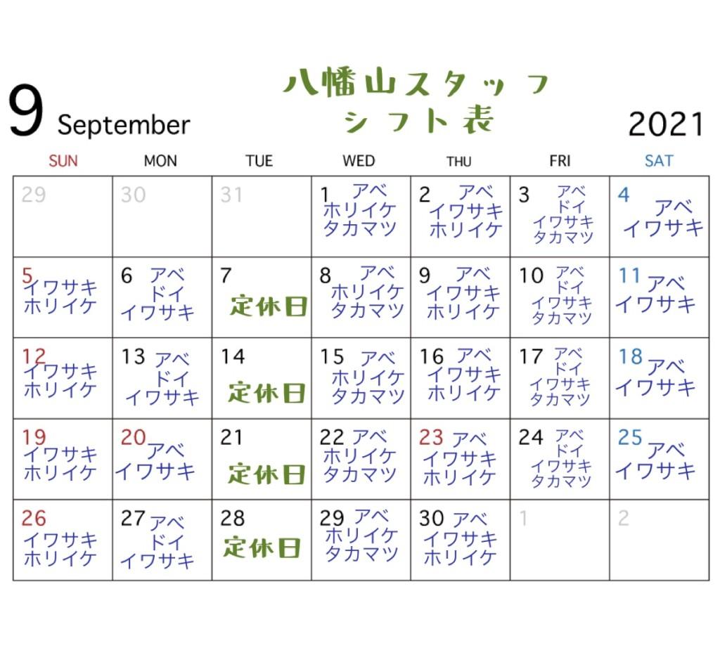 2109_hachi